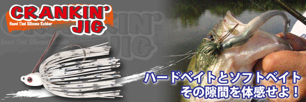 banner_crankinjig630-210